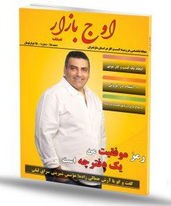 مجله اوج بازار