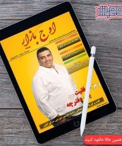 نسخه دانلودی مجله اوج بازار