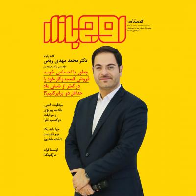 مصاحبه با دکتر در ربانی در مجله اوج بازار